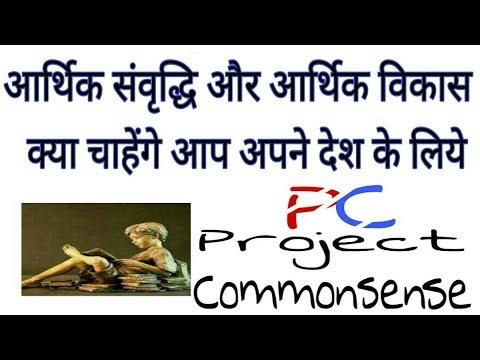 INDIAN ECONOMY: TOPIC 12 ,ECONOMIC GROWTH AND ECONOMIC DEVELOPMENT,CLASSES FOR UPSC,MPPSC, UPPSC