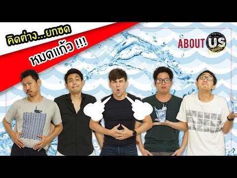 About Us X BGN X Rubsarb : คิดต่าง...ยกซด หมดแก้ว !!! Would You Rather?