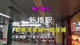 新橋駅乗り換え 都営浅草線から銀座線への乗り換え 所要時間は約3分です。