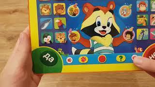 """Распаковка.Развивающий планшет, """"Всё о животных с крошкой енотом"""" от Азбукварик"""