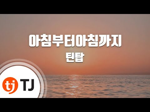 [TJ노래방] 아침부터아침까지(Ah-ah) - 틴탑 (Ah Ah - TEEN TOP) / TJ Karaoke