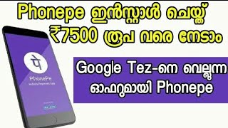 Phonepe cool OFFER