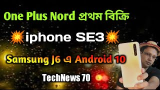 iphone SE2020 Plus | One Plus Nord sold out | Poco M2 Pro | Redmi wireless Charger| Samsung A01s