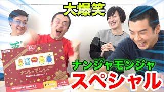 【大流行】ナンジャモンジャゲーム特別版がクソ面白かったwww thumbnail