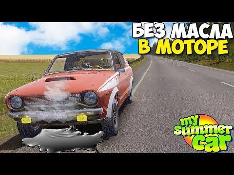 Сколько ПРОЕДЕТ БЕЗ МАСЛА В Моторе - My Summer Car