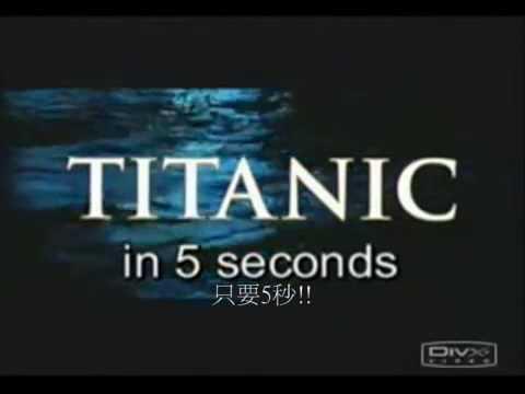 5秒看完鐵達尼號 劇情