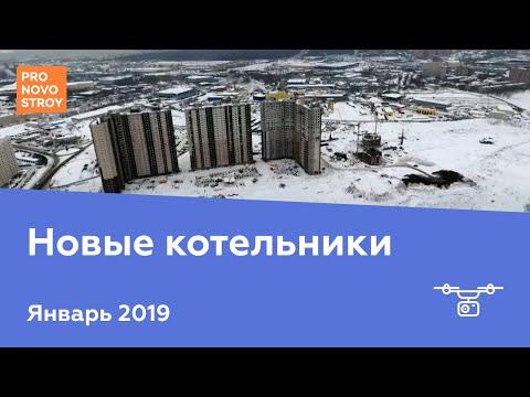 """ЖК """"Новые котельники"""" [Ход строительства от 25.01.2019]"""