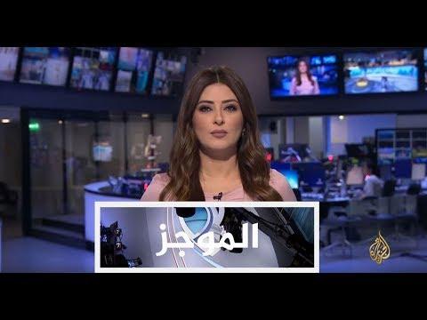 موجز الواحدة ظهرا 18/10/2017  - نشر قبل 3 ساعة