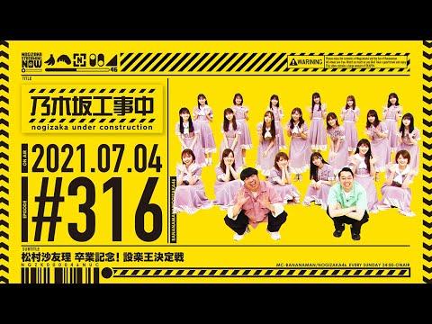 【公式】「乃木坂工事中」# 316「松村沙友理 卒業記念! 設楽王決定戦」2021.07.04 OA