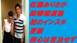 佐藤ありさが結婚報道後初のインスタ更新 核心は言及せず 動画で解説し...