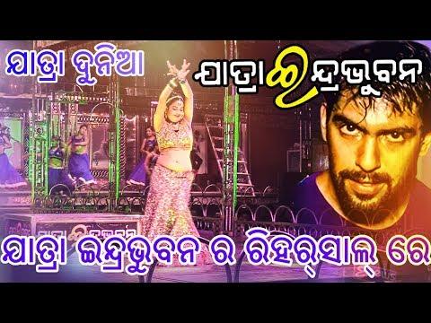 Suna Harini | Jatra Indra Bhubana | Rehearsal Time Masti | HD Videos