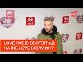 Love Radio Волгоград на Big Love Show 2017 Из Волгограда в Москву Это Волгоград детка mp3