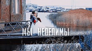 Овечкина & Кулагин ► МЫ НЕДЕЛИМЫ ► Улётный Экипаж // Полина & Лёша