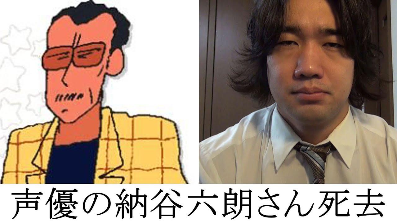 【訃報】クレしん園長先生役の声優、納谷六朗さん死去 , YouTube