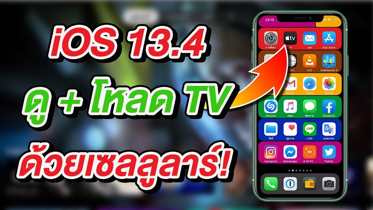 iOS 13.4 ดู + โหลด TV ผ่านเซลลูลาร์ได้แล้ว | สอนใช้ iPhone ง่ายนิด ...