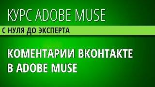 44  Добавляем виджет комментарии от VK в Adobe Muse CC(, 2014-11-26T15:00:29.000Z)