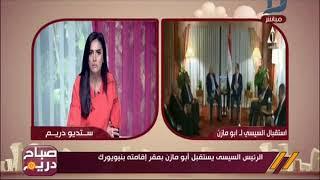 صباح دريم | الرئيس السيسي يستقبل الرئيس الفلسطيني محمود عباس