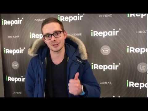 iRepair - ваш выгодный выбор!