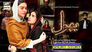 Short Story   Bhool [Best Scenes]   ARY Digital #AffanWaheed #Saheefajabbar.