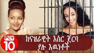 The truth behind the Nazrawit| ከናዝራዊት እስር ጀርባ ያሉ እዉነቶች