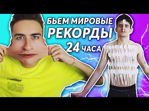 видео: БЬЕМ МИРОВЫЕ РЕКОРДЫ 24 ЧАСА!