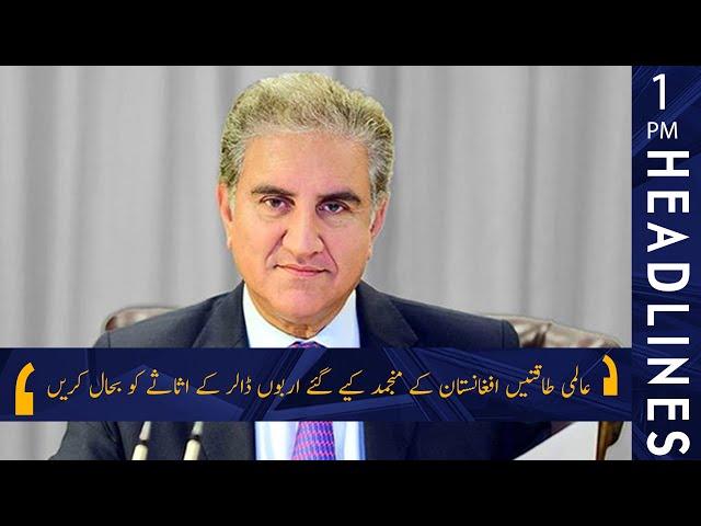 1 PM News Headlines   21-September-2021   Faiz News