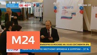 Смотреть видео Путин проголосовал на выборах президента в здании РАН на Ленинском проспекте - Москва 24 онлайн