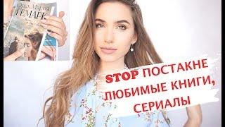 STOP ПОСТАКНЕ, ЛЮБИМЫЕ КНИГИ / СЕРИАЛЫ, ЭПИЛЯЦИЯ, МАССАЖ ТЕЛА- МОИ ФАВОРИТЫ
