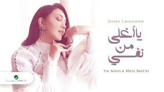 Asma Lmnawar ... Ya Aghla Men Nafsi - 2021 | اسما لمنور ... يا أغلى من نفسي - بالكلمات
