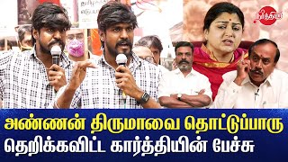 Thirumavalavan get support from naam tamilar katchi manu dharmam Idumbavanam Karthik