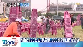 韓國瑜29日台中造勢 主辦號召「50萬」韓粉