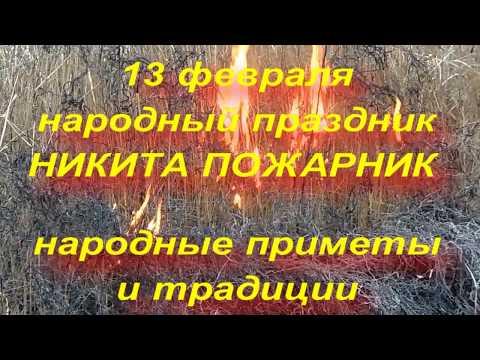 13 февраля народный праздник НИКИТА ПОЖАРНИК . народные приметы и традиции