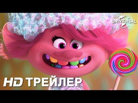 ТРОЛЛИ. МИРОВОЙ ТУР | Трейлер 1 | В кино с 19 марта