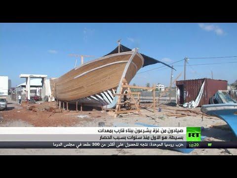 صيادو غزة ..  صناعة القارب الأول منذ سنوات