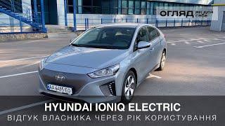 Hyundai Ioniq electric - год с машиной.  Детальный обзор владельца