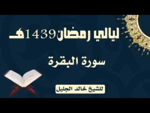 جديد سورة البقرة للشيخ خالد الجليل لعام 1439 من أجمل التلاوات جودة عالية جدا Youtube