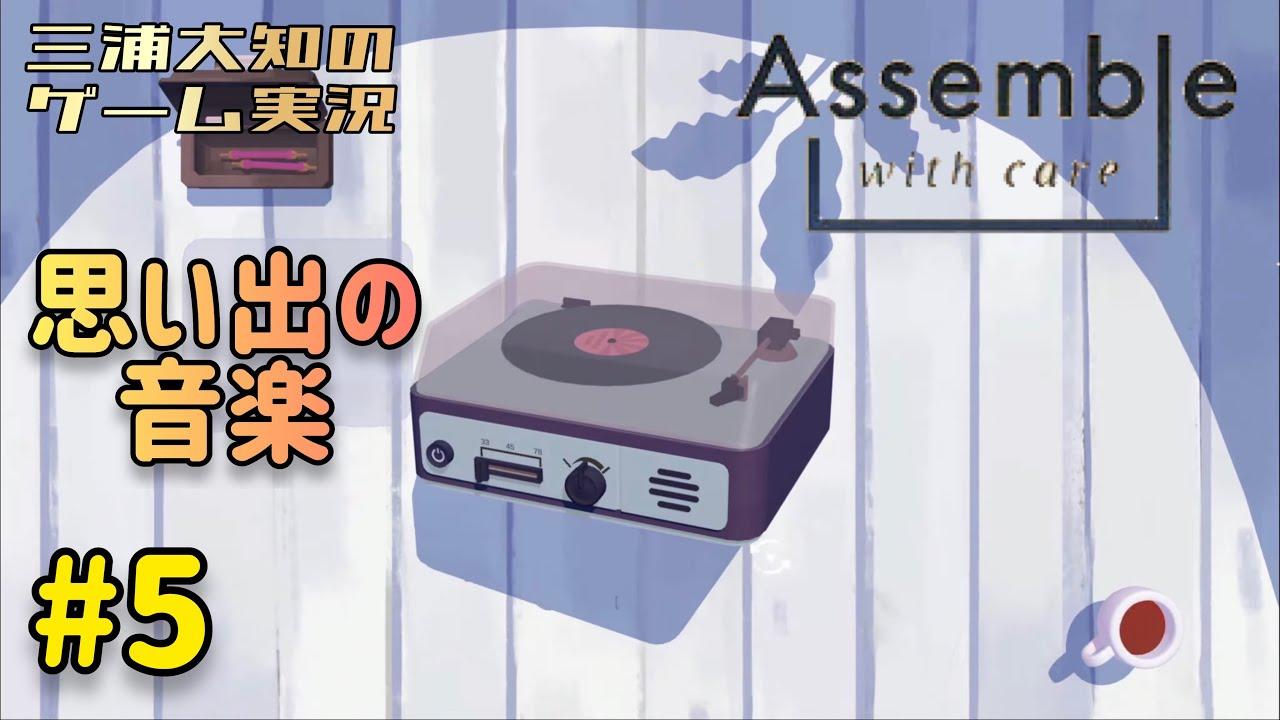 #5 【ハーモニー】三浦大知の「アセンブル ウィズ ケア」