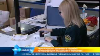 Почту России обвинили в мошенничестве