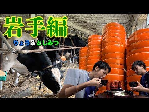 【46道府県旅行の旅!岩手県編】わんこそば大食い!!!!果たして何杯食べれるのか!?