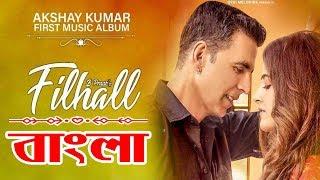 Filhall Bangla Lyrical Video | বাংলা লিরিক্স ভিডিও | Bengali Version Cover Song | BPraak | Jaani