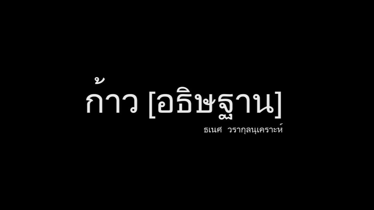 ก้าว [อธิษฐาน] - ธเนศ วรากุลนุเคราะห์ [Official Lyric Video]