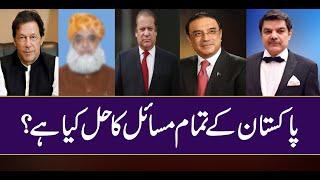 پاکستان کے مسائل کا حل کیا ہے