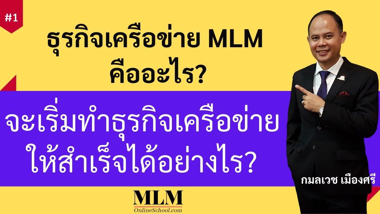 ธุรกิจเครือข่าย MLM คืออะไร? เริ่มทำธุรกิจเครือข่ายให้สำเร็จได้อย่างไร