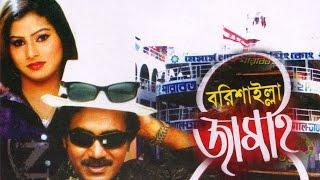 Borishailla Jamai (বরিশাইল্লা জামাই) – Comedy King Shahin | Suranjoli