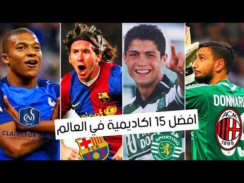 من هي أفضل اكاديمية في العالم؟!   افضل 15 اكاديمية انجبت اساطير كرة القدم !