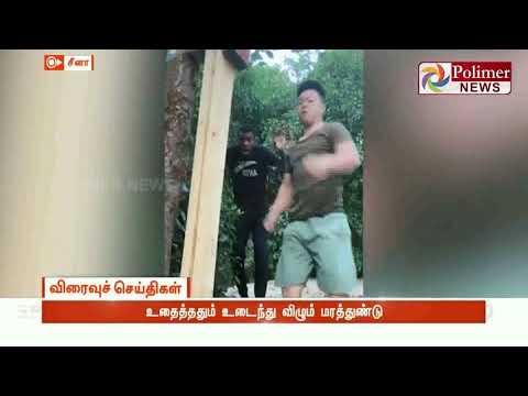 தட்டியதும் தவிடுபொடியாகும் மாட்டு எலும்பு  உதைத்ததும் உடைந்து விழும் மரத்துண்டு  வலிமையான மனிதன் என்ற பெயரெடுக்க இளைஞனின் சாகசம்  Watch Polimer News on YouTube which streams news related to current affairs of Tamil Nadu, Nation, and the World. Here you can watch breaking news, live reports, latest news in politics, viral video, entertainment, Bollywood, business and sports news & much more news in tamil. Stay tuned for all the breaking news in tamil.  #PolimerNews | #Polimer | #PolimerNewsLive | #TamilNews | #PolimerLive | #PolimerLiveNews | #PolimerNewsLiveinTamil | #TamilNewsLive | #TamilLiveNews  ... to know more watch the full video &  Stay tuned here for latest news updates..  Android : https://goo.gl/T2uStq  iOS         : https://goo.gl/svAwa8  Polimer News App Download : https://goo.gl/MedanX  Subscribe: https://www.youtube.com/c/polimernews  Website: https://www.polimernews.com  Like us on: https://www.facebook.com/polimernews  Follow us on: https://twitter.com/polimernews   About Polimer News:  Polimer News brings unbiased News and accurate information to the socially conscious common man.  Polimer News has evolved as a 24 hours Tamil News satellite TV channel. Polimer is the second largest MSO in TN catering to millions of TV viewing homes across 10 districts of TN. Founded by Mr. P.V. Kalyana Sundaram, the company currently runs 8 basic cable TV channels in various parts of TN and Polimer TV, a fully integrated Tamil GEC reaching out to millions of Tamil viewers across the world. The channel has state of the art production facility in Chennai. Besides a library of more than 350 movies on an exclusive basis , the channel also beams 8 hours of original content every day. The channel has extended its vision to various genres including Reality. In short, Polimer is aiming to become a strong and competitive channel in the GEC space of Tamil Television scenario. Polimer's biggest strength is its people. The channel has some of the best talent on its rolls. A cl