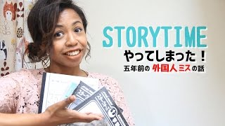 My Newbie Mistake in Japan || STORYTIME + GIVEAWAY
