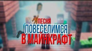 ВЕСЕЛЬЕ В МАЙНКРАФТ/MINECRAFT SONG