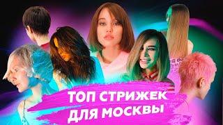 Топ женских стрижек ДЛЯ МОСКВЫ Артем Любимов