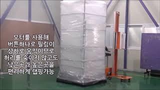 하이팩 로봇랩핑기(수동형2)